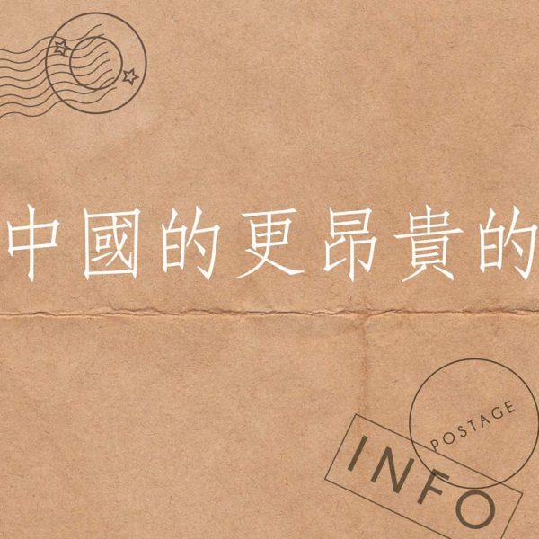 Dyrare för paket från Kina